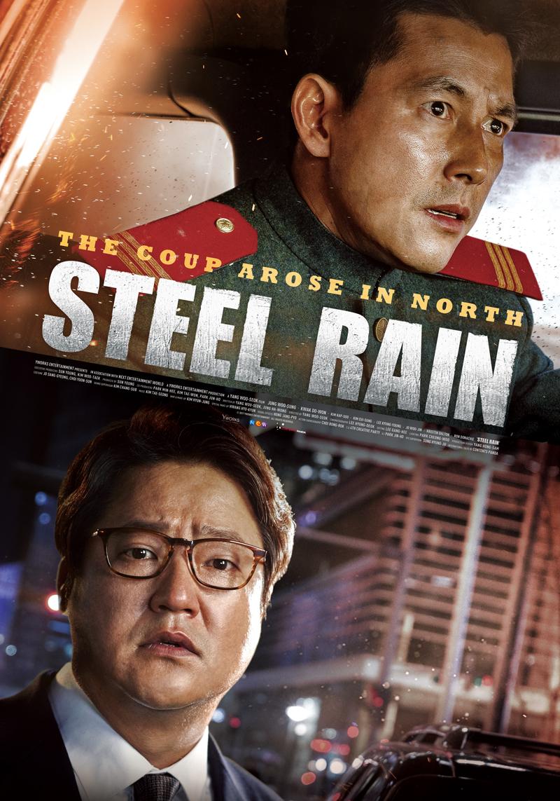 Ploaie de oțel