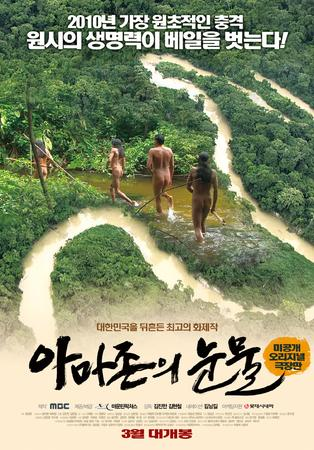 Amazon Tribe Zoe http://www.koreanfilm.or.kr/jsp/films/index/filmsView.jsp?movieCd=20100141