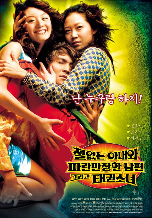 Lesbian Lives of Asian Cinema - Bizarre Love Triangle (Korea)