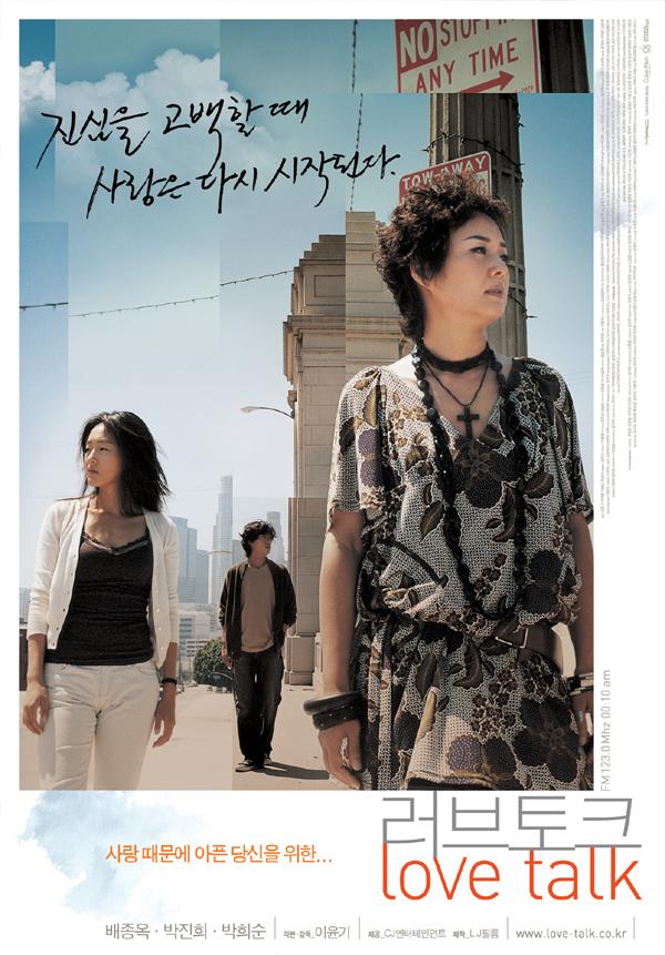 Love Talk / Reobeu Tokeu / A�k Sohbetleri / 2005 / G�ney Kore / Online Film �zle